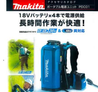 マキタ新製品|ポータブル電源ユニットPDC01