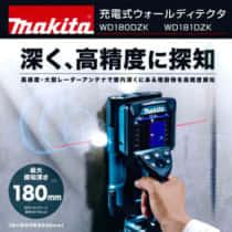 マキタ WD181D/WD180D 充電式ウォールディテクタ