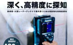 マキタ、充電式ウォールディテクタ「WD181D」「WD180D」を販売
