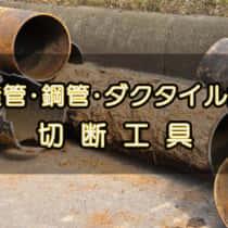 鋳鉄管・ダクタイル鉄管・鋼管を切断する工具