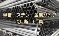 ステンレス・単管・金属パイプ全般を切断する工具
