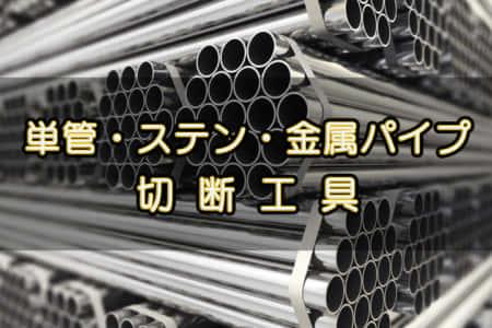 ステンレス・単管・金属パイプを切断する工具 【工具逆引き】