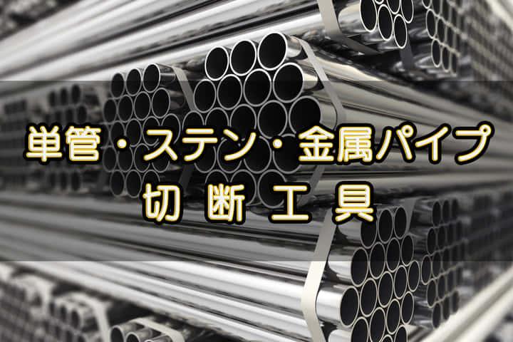 鉄パイプ・単管・ステンレスパイプを切断する工具