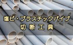 塩ビパイプ・プラスチックパイプを切断する工具