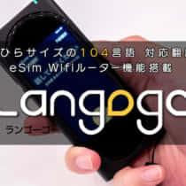 海外旅行に持っていきたい翻訳機『Langogo』|製品レビュー