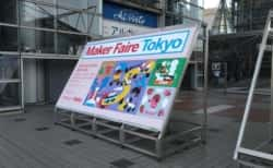 Maker Faire Tokyo 2019 レポート② スポンサーブース編 #MFTokyo2019