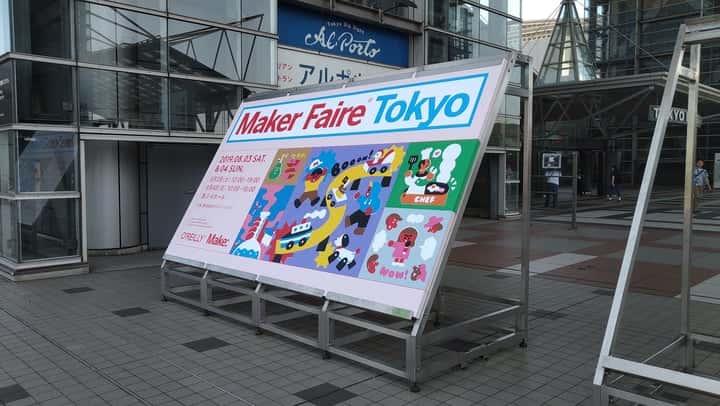 Maker Faire Tokyo 2019 レポート① #MFTokyo2019