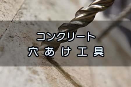 コンクリートに穴を空ける工具