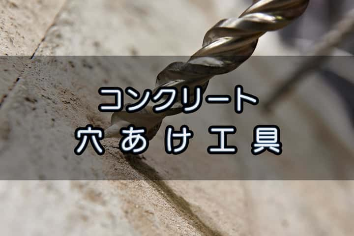 コンクリートに穴を空ける工具 【工具逆引き】