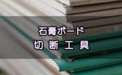石膏ボード(プラスターボード)を切断する工具