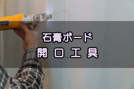 石膏ボード(プラスターボード)を開口する工具
