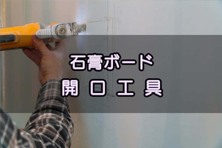 石膏ボード(プラスターボード)を開口する工具 【工具逆引き】