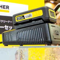 ケルヒャー(KARCHER)コードレス分野へ参入、防水バッテリーで園芸工具も視野