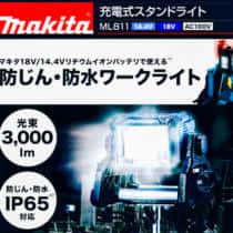 マキタ  ML811 充電式ライト、3,000lmの大光量新型ライト