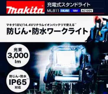 マキタ 「ML811」3,000lmの大光量新型ライトを発売