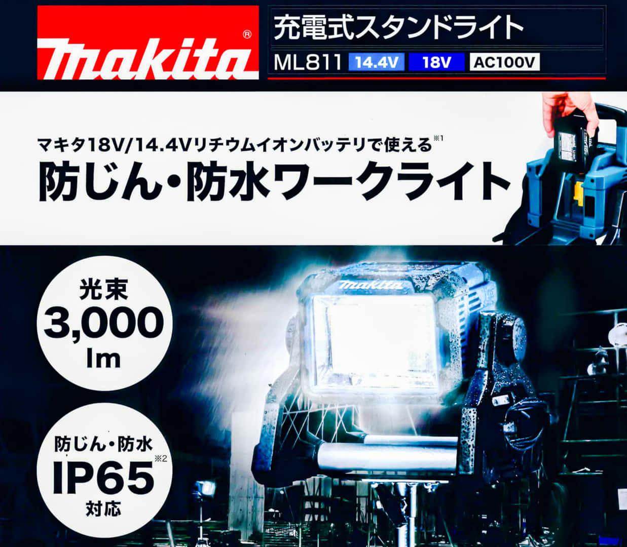 マキタ、3,000lmの大光量新型ライトML811を発売