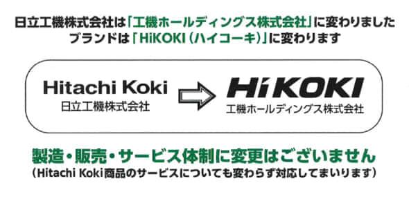 日立工機からHIKOKIへ