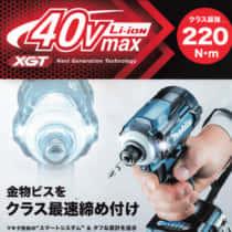 マキタTD001G 充電式インパクトドライバ、40V MAXシリーズ初のインパクトドライバ