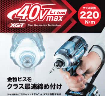 マキタ、『TD001G』充電式インパクトドライバを発売、「40V MAX」シリーズ初となる電動工具