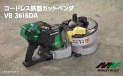 HiKOKI新製品|VB3616DA「世界初」のコードレス鉄筋カットベンダ