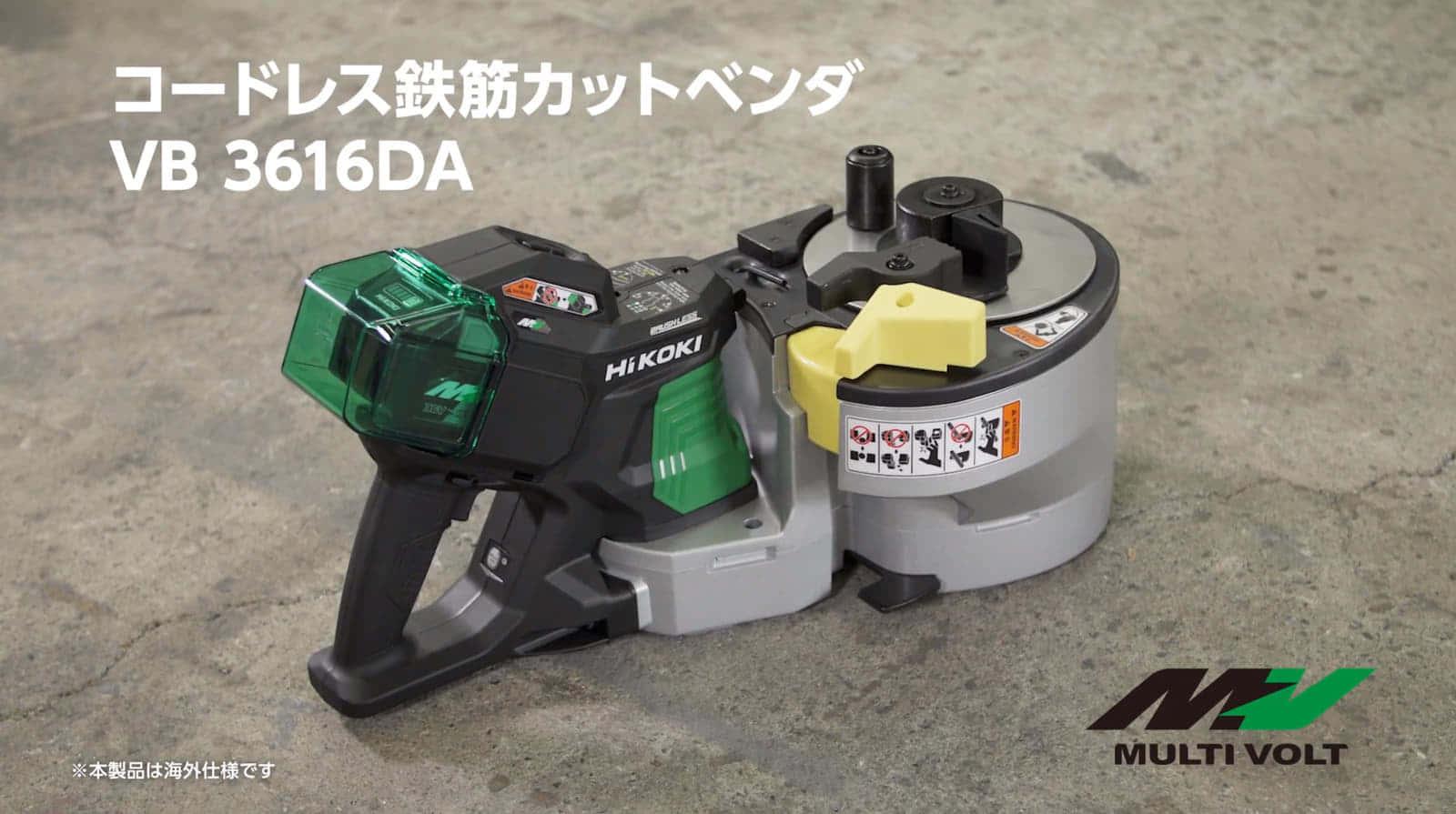 HiKOKI VB3616DA コードレス鉄筋カットベンダ 、世界初のコードレスモデル