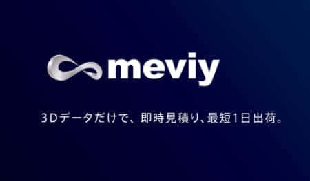 モノづくりを加速させる「meviy」部品調達のイノベーションを起こしたオンラインサービス
