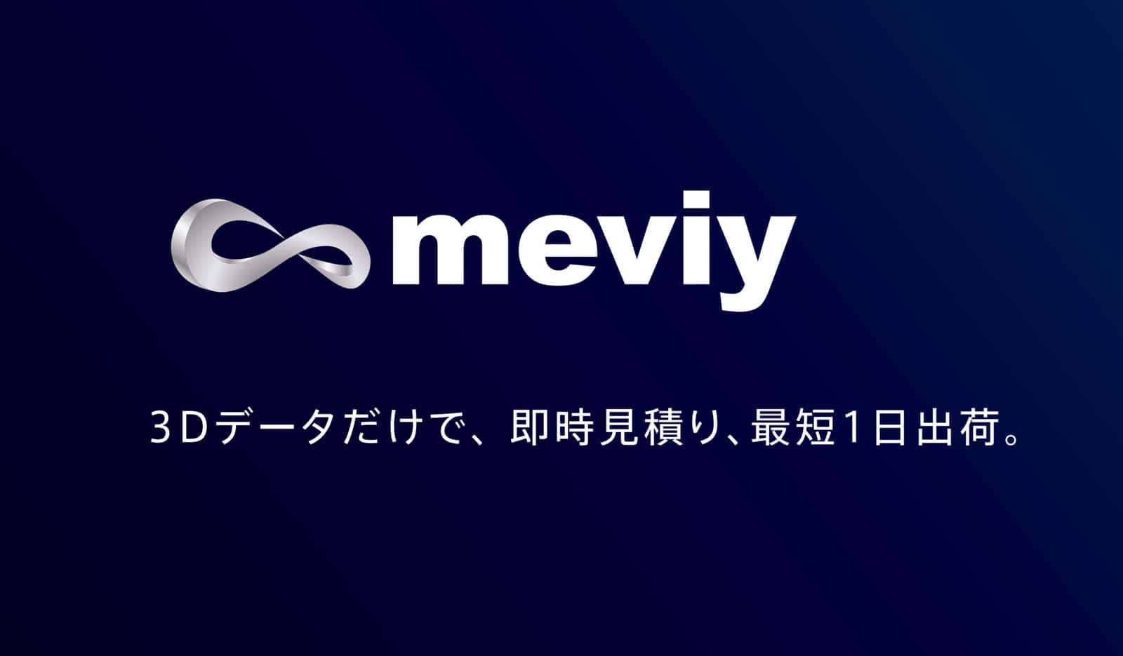 モノづくりを加速させる「meviy」部品調達のイノベーションを起こすオンラインサービス