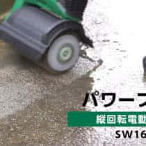 HiKOKI SW16V 電動ブラシ、縦回転で汚れを落とす電動デッキブラシ