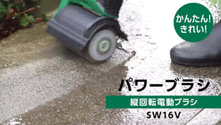 HiKOKI新製品|SW16Vパワーブラシ 電動ブラシで汚れを落とす!「縦回転」で溝の汚れをかき出す