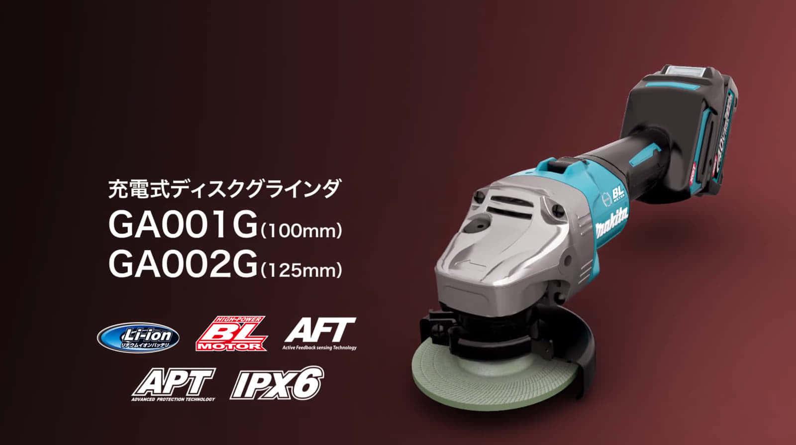 マキタ GA001G 40V MAXディスクグラインダ、重負荷に強く AC工具を超える切断能力