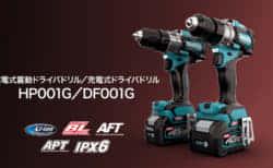マキタ40V MAX、震動ドリルHP001G・ドリルDF001G、ショートボディにハイパワー・電子クラッチ・防水構造を実現
