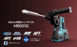 マキタ新製品|ハンマドリル HR001G、AC従来機を超えるハイパワーとAWSにも対応する集じん28mmハンマドリル