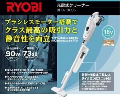 RYOBI新製品|BHC-180L5 業界トップクラスの吸込仕事率『90W』クリーナー