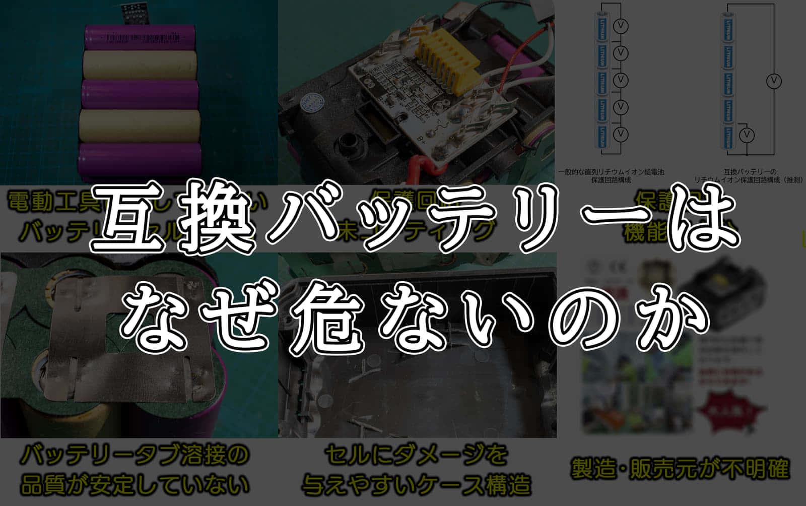独立行政法人nite 非純正バッテリーの使用に注意喚起