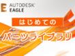 EAGLEで自作ライブラリを作る:前編【シンボル・フットプリント作成編】