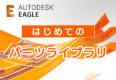 EAGLEで自作ライブラリを作る