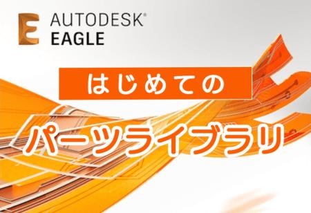 EAGLEで自作ライブラリを作る:後編【3Dモデル Library.io編】