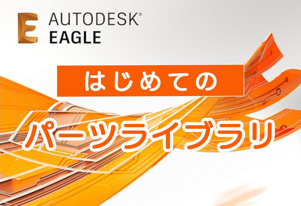 特集:EAGLEで自作ライブラリを作る