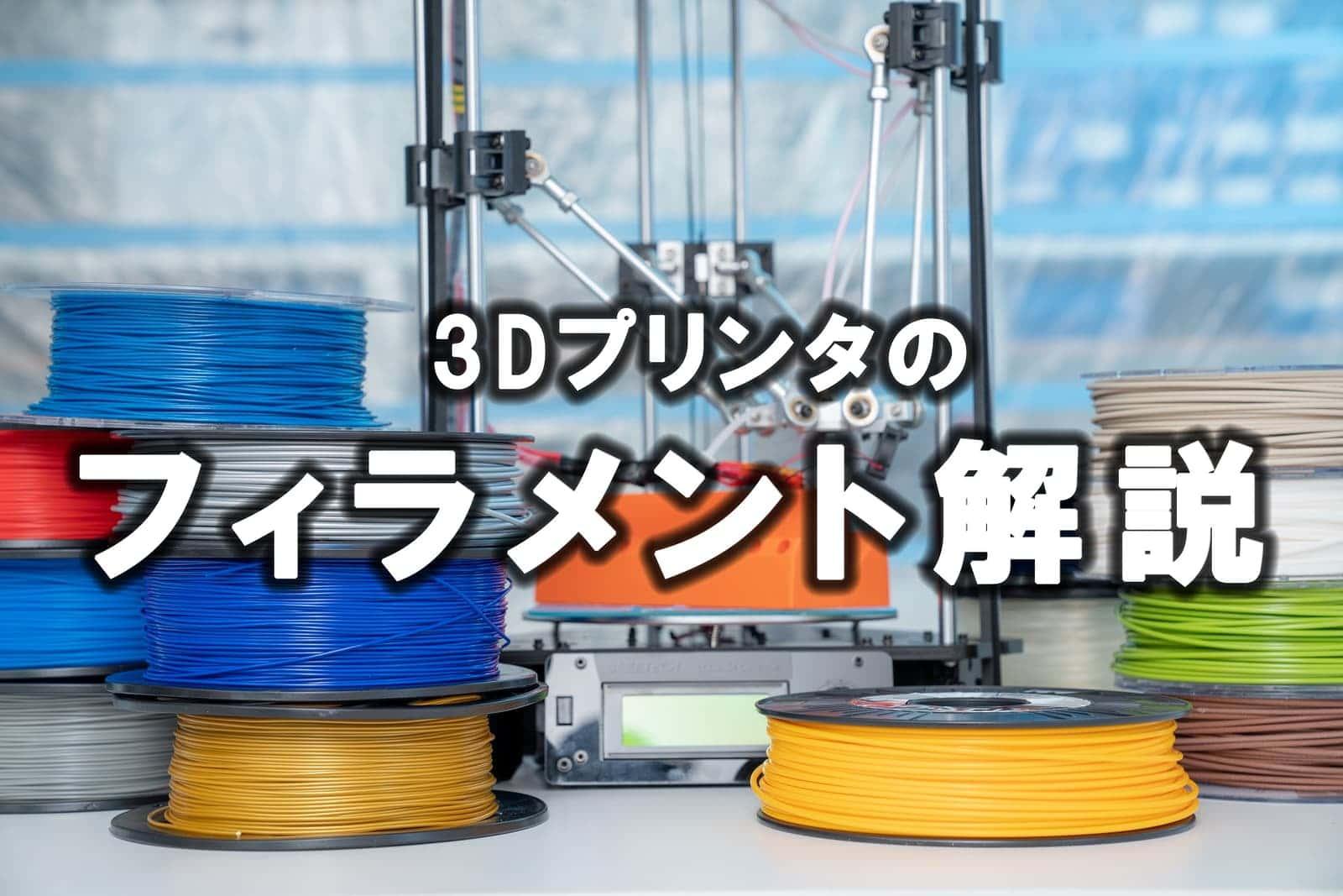 3Dプリンタ フィラメント徹底解説ガイド【種類や特徴・選び方】