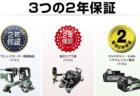 HiKOKI Web修理受付、「無償修理」が対象になりサービスを拡充へ