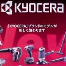 京セラインダストリアルツールズ、新たな電動工具ブランド「KYOCERA(京セラ)」を展開