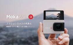 フリップスクリーンを搭載するアクションカム Mokacam Alpha3、使用感レビュー [PR]