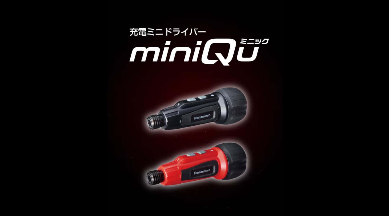 Panasonic  miniQu 充電式ボールグリップドライバー、業界トップクラスの小型モデル