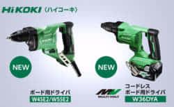 HiKOKI ボード用ドライバ「W4SE2」発売、使い勝手と耐久性がUP