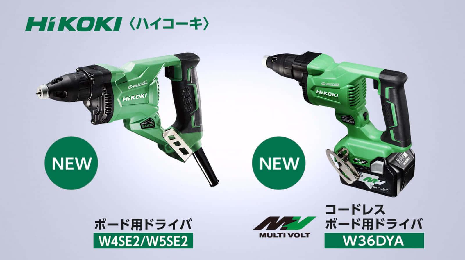 HiKOKI W4SE2 ボード用ドライバ 使い勝手と耐久性がUP
