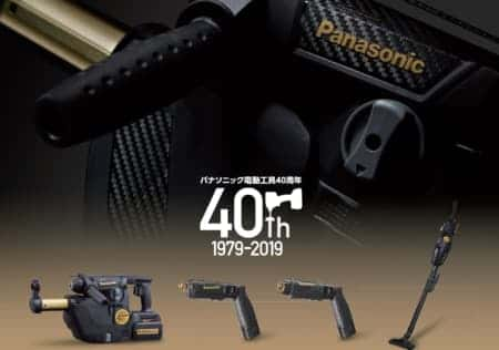 Panasonic 40周年アニバーサリーモデル