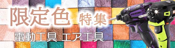 「限定色工具」特集ページ公開のお知らせ
