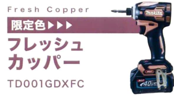 TD001GDXFC フレッシュカッパー マキタインパクトドライバ 限定色