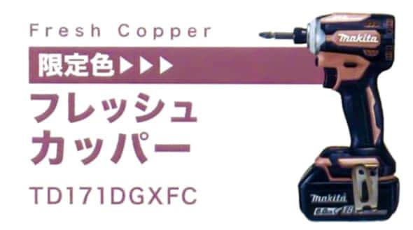 TD171DGXFC フレッシュカッパー マキタインパクトドライバ 限定色