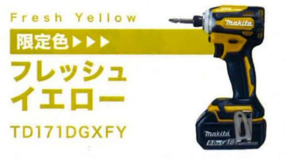 TD171DGXFY フレッシュイエロー マキタインパクトドライバ 限定色